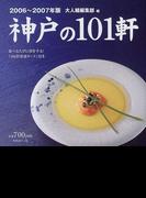 神戸の101軒 美味しい店 2006〜2007年版
