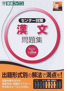 センター対策漢文問題集 (東進ブックス 大学受験東進パーフェクトマスターシリーズ)