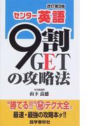 センター英語9割GETの攻略法 改訂第3版
