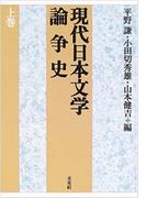 現代日本文学論争史 新版 上巻