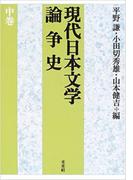 現代日本文学論争史 新版 中巻