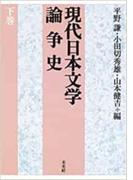 現代日本文学論争史 新版 下巻