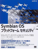 Symbian OSプラットフォームセキュリティ セキュリティアーキテクチャに基づくソフトウェア開発