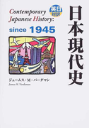 日本現代史 英日対訳