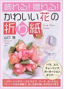 飾れる!贈れる!かわいい花の折り紙