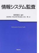 情報システム監査