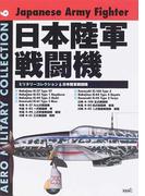 日本陸軍戦闘機 (AEROミリタリーコレクション)