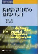 数値電界計算の基礎と応用 (理工学講座)(理工学講座)