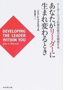 あなたがリーダーに生まれ変わるとき リーダーシップの潜在能力を開発する