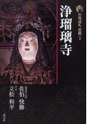 古寺巡礼京都 新版 2 浄瑠璃寺