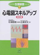心電図スキルアップ 改訂版 (コンパクト生理検査シリーズ)