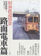 昭和鉄道情景 路面電車篇