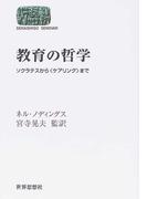 教育の哲学 ソクラテスから〈ケアリング〉まで (SEKAISHISO SEMINAR)