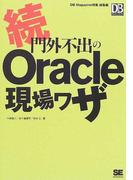 門外不出のOracle現場ワザ DB Magazine特集総集編 続 (DB Magazine SELECTION)