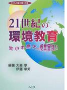 21世紀の環境教育 幼・小・中・高・大の授業実践!! (子どもの瞳が輝く授業)