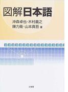 図解日本語