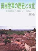 田園産業の歴史と文化 葡萄園醸造の景観とツーリズム