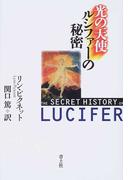 光の天使ルシファーの秘密