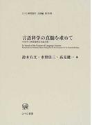 言語科学の真髄を求めて 中島平三教授還暦記念論文集 (ひつじ研究叢書)