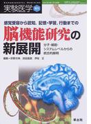 実験医学 Vol.24No.15(2006増刊) 感覚受容から認知,記憶・学習,行動までの脳機能研究の新展開