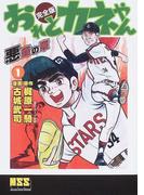 おれとカネやん 1 完全版 悪童の章 (マンガショップシリーズ)