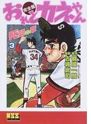 おれとカネやん 3 完全版 死闘の章 (マンガショップシリーズ)