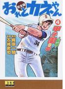 おれとカネやん 4 完全版 甲子園の章 前編 (マンガショップシリーズ)