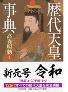 歴代天皇事典