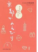 京都でのんびり 私の好きな散歩みち (祥伝社黄金文庫)(祥伝社黄金文庫)