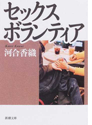 セックスボランティア (新潮文庫)