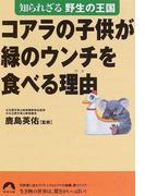 コアラの子供が緑のウンチを食べる理由 知られざる野生の王国 (青春文庫)(青春文庫)