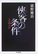 俠客の条件 吉田磯吉伝 (ちくま文庫)(ちくま文庫)