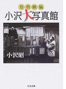 珍奇絶倫小沢大写真館 (ちくま文庫)
