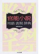 官能小説用語表現辞典 (ちくま文庫)(ちくま文庫)