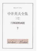 中井英夫全集 12 月蝕領映画館 (創元ライブラリ)(創元ライブラリ)