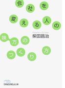 会社を変える人の「味方のつくり方」 (日経ビジネス人文庫)(日経ビジネス人文庫)