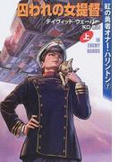 囚われの女提督 上 (ハヤカワ文庫 SF 紅の勇者オナー・ハリントン)(ハヤカワ文庫 SF)