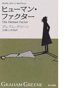 ヒューマン・ファクター 新訳版 (ハヤカワepi文庫 グレアム・グリーン・セレクション)