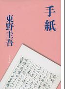 手紙 (文春文庫)(文春文庫)