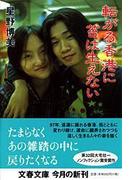 転がる香港に苔は生えない (文春文庫)