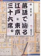 落語で辿る江戸・東京三十六席。 隠居の散歩居候の昼寝