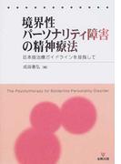 境界性パーソナリティ障害の精神療法 日本版治療ガイドラインを目指して