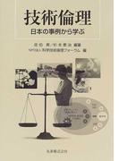 技術倫理 日本の事例から学ぶ