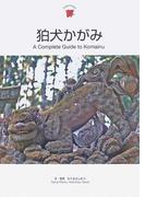 狛犬かがみ (Japanesque)