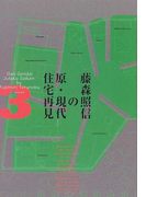 藤森照信の原・現代住宅再見 3