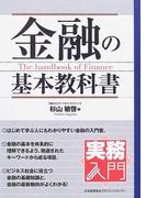 金融の基本教科書 (実務入門)