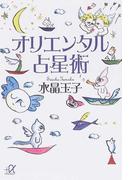 オリエンタル占星術 (講談社+α文庫)(講談社+α文庫)