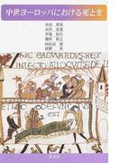 中世ヨーロッパにおける死と生