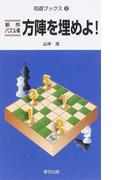 方陣を埋めよ! 新作パズル集 (知遊ブックス)