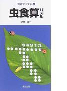 虫食算パズル (知遊ブックス)
